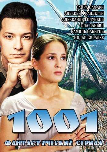 Сериал 1001