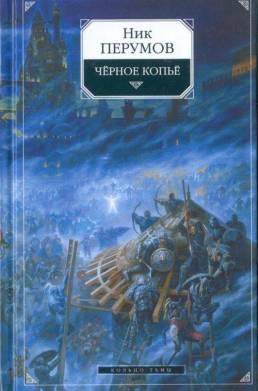 Продолжения Толкина. Ник Перумов, Ниэнна и другие 15