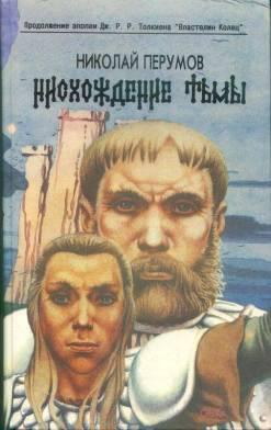 Продолжения Толкина. Ник Перумов, Ниэнна и другие 7