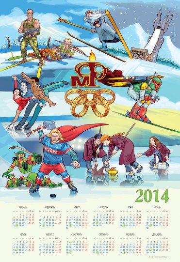 Мир фантастики. Январь 2014. Постер