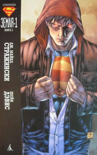 SupermanEarth[1]