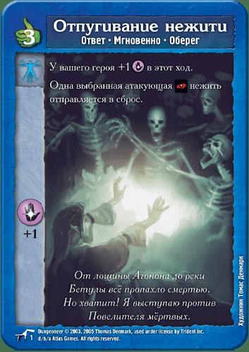 Подземелье. Гробница повелителя мёртвых 6