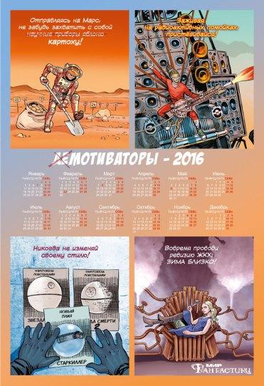 Мир фантастики №150 (февраль2016) 4