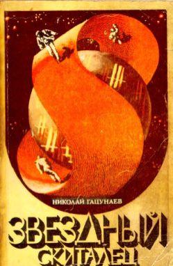 Советская космическая фантастика 2