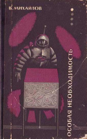 Советская космическая фантастика 6
