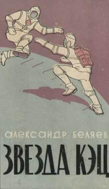 Советская космическая фантастика 12