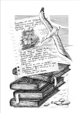 Ирина Нечаева «Гончая» — иллюстрация Марины Ражевой