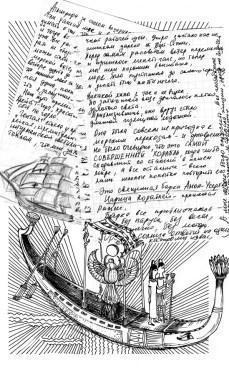 Ирина Нечаева «Гончая: корабль-призрак» 1