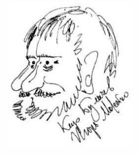 Неизвестный Кир Булычёв: поэт, учёный, художник 6