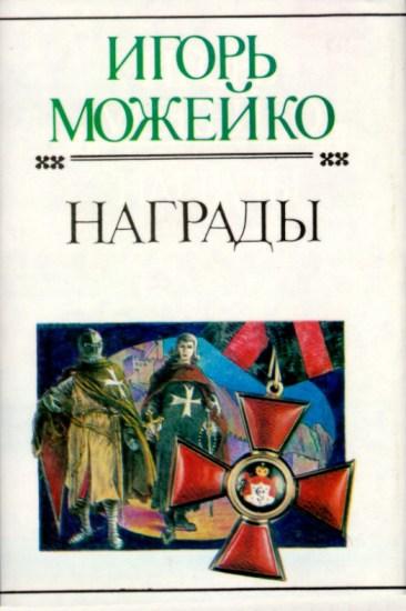 Неизвестный Кир Булычёв: поэт, учёный, художник 1