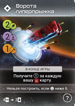 Master of Orion. Настольная игра 4