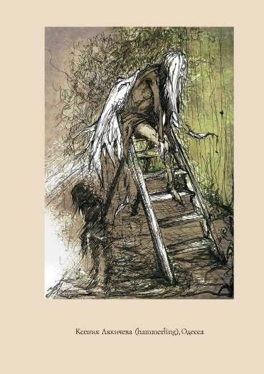 «Дом, в котором...»: иллюстрации к роману 8