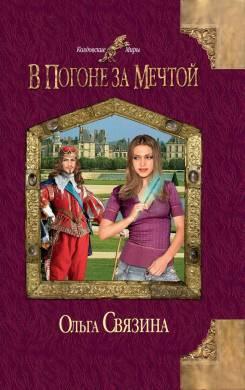 Ольга Связина «В погоне за мечтой»