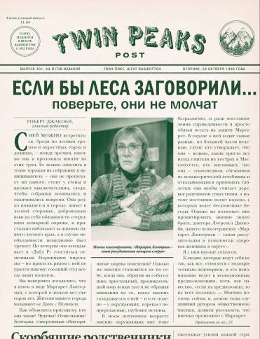 Марк Фрост «Тайная история Твин Пикс» 1