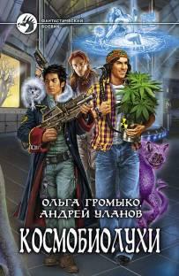 Беседа с Ольгой Громыко