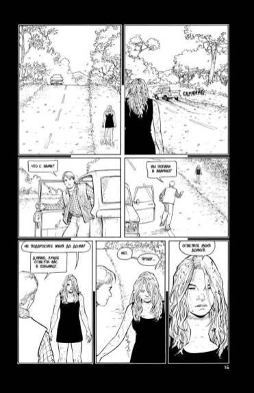«Воскресение Рэйчел»: комикс-ужастик в духе Кроненберга 1