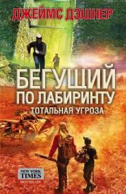 «Бегущий в лабиринте»: книги против фильмов 2