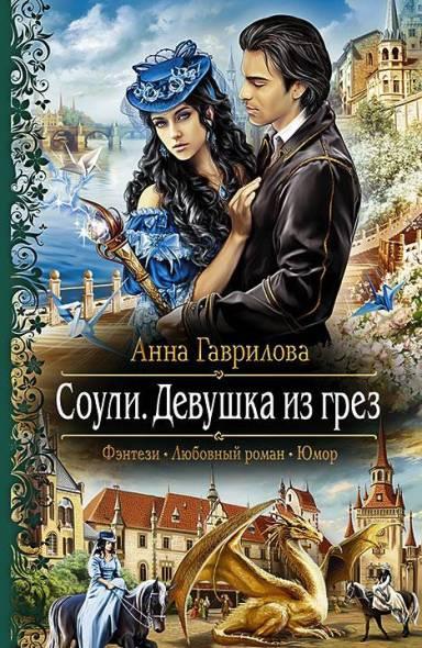 Романтическая фантастика — литература? Провокационные вопросы писательницам 4