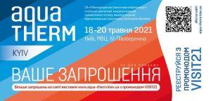 Read more about the article Виставка Акватерм-Київ 2021