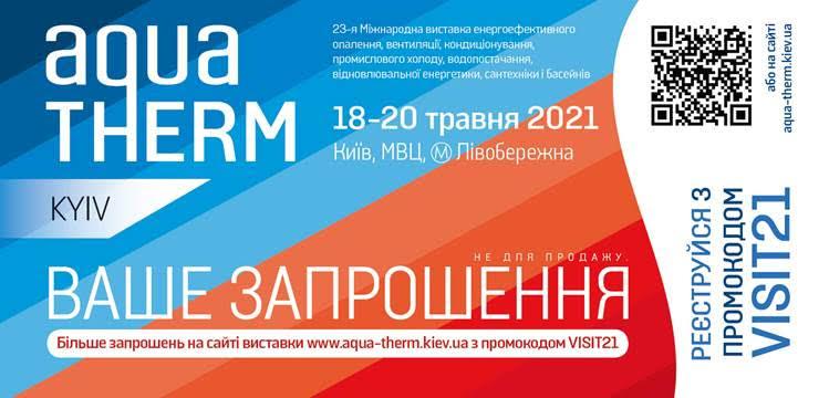 Виставка Акватерм-Київ 2021