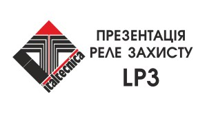 Read more about the article Презентація реле LP3