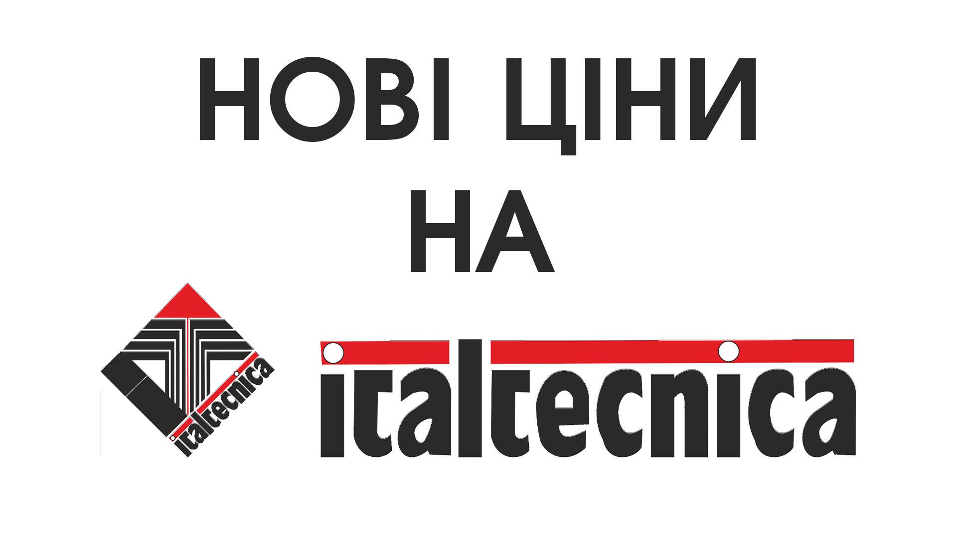 Read more about the article Нові ціни на продукцію Italtecnica