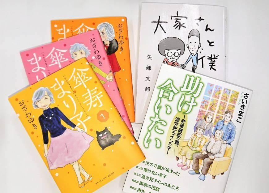 Problemi starijih u Japanu postaju fokus na neobičan način: Sve je više stripova sa starijima u glavnoj ulozi