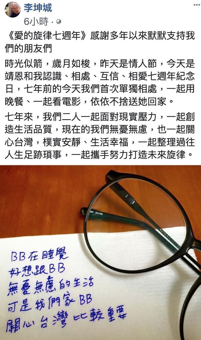 李坤城用「無憂無慮」形容兩人現在戀情狀態。(翻攝自林坤城臉書)