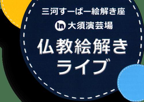 仏教絵解きライブ ロゴ