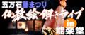 岡崎城二の丸能楽堂ロゴ