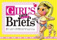 girlsbrieftop01_01
