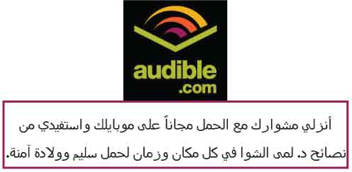 Audible-download