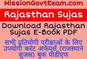 Rajasthan Sujas 2019