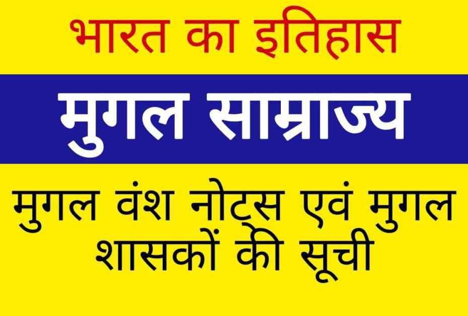 Mughal Empire in Hindi