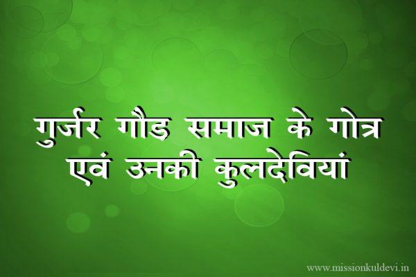 kuldevi-list-of-gurjar-gaur-samaj