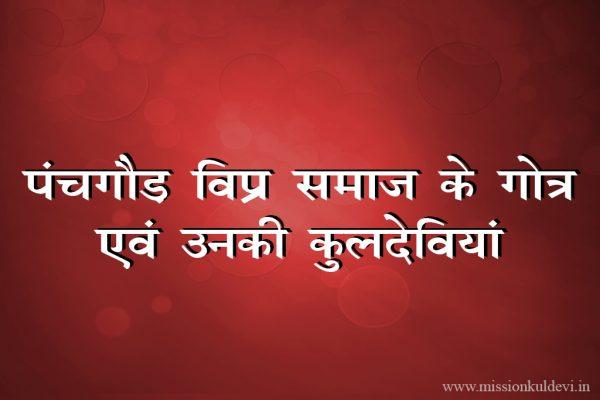 kuldevi-list-of-panch-gaur-brahmin-samaj
