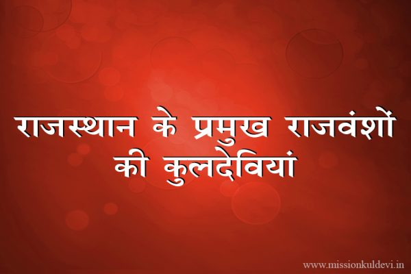 kuldevi-list-of-royal-rajput-clans-of-rajasthan