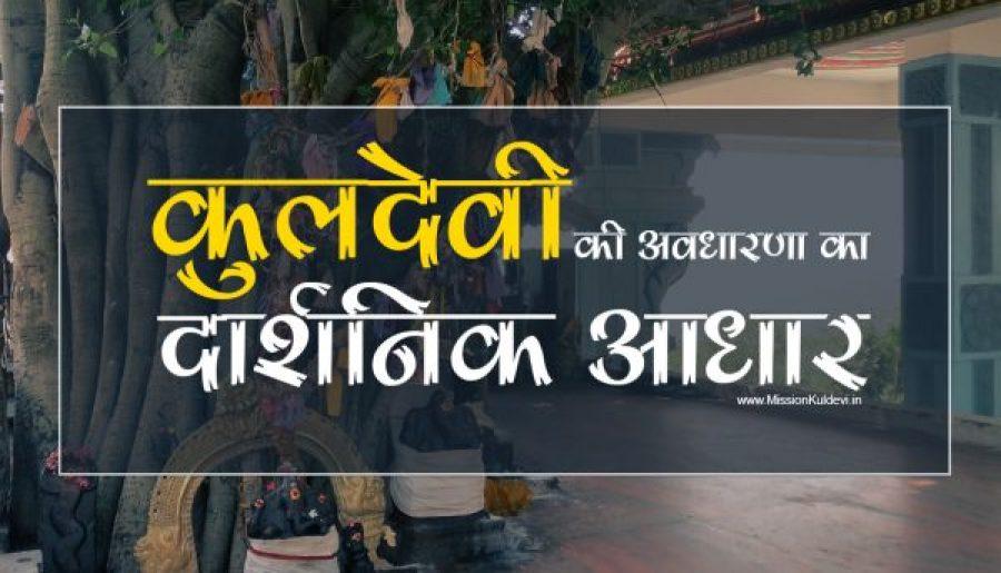 kuldevi-ki-avdharna-ka-darshanik-aadhar