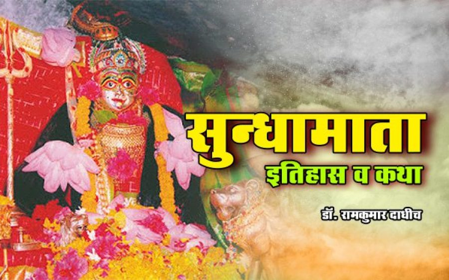 sundha-mata-image