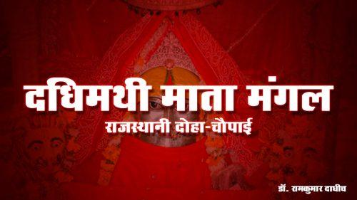 dadhimathi-mata-mangal-doha-chaupai