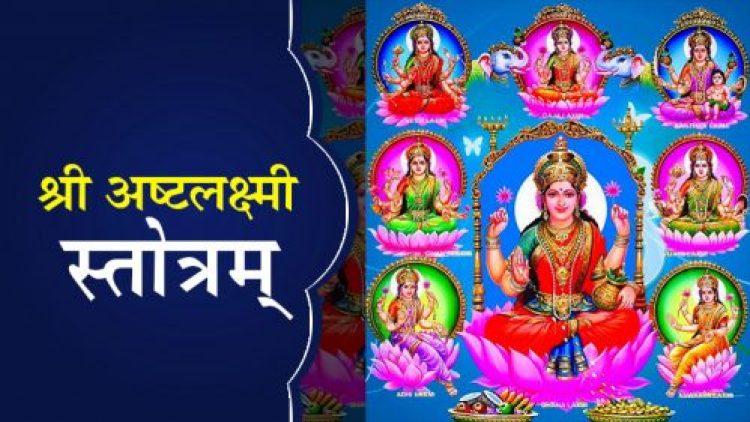 Ashta Lakshmi Stotram