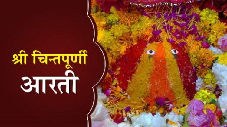 Chintpurni Devi Aarti