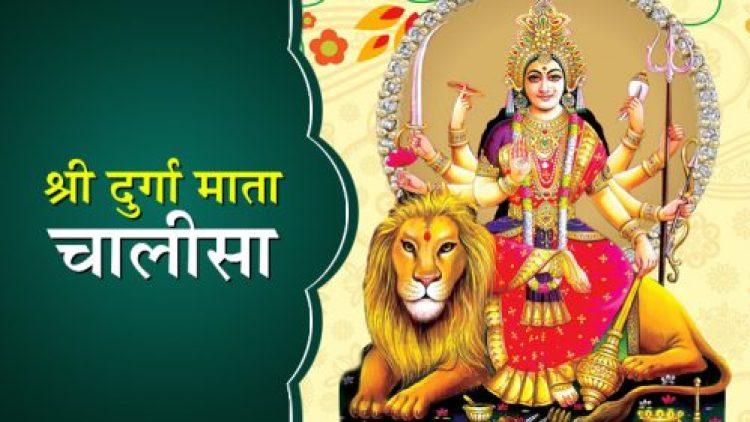 Durga Mata CHalisa