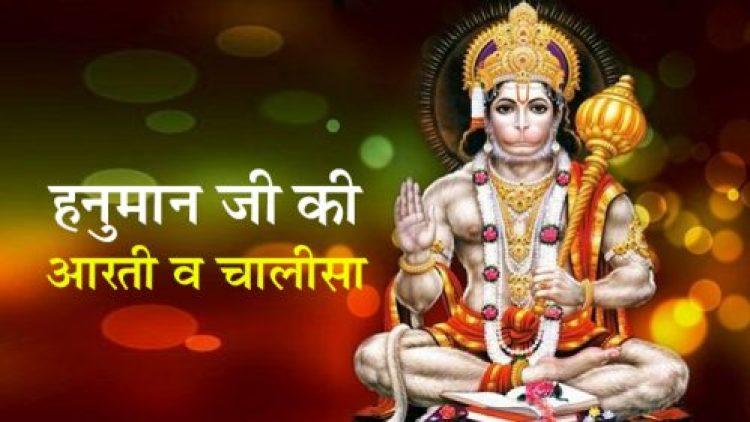 Hanuman Ji Ki Aarti and Hanuman Chalisa