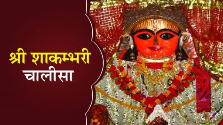 Shakambhari Chalisa