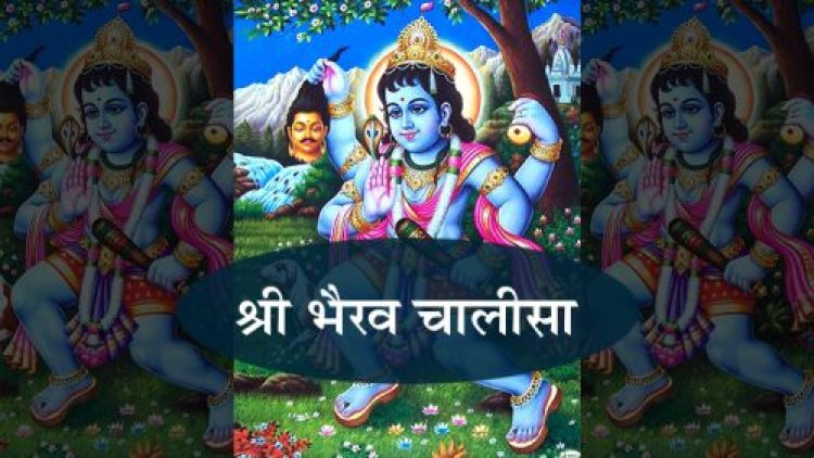 Shri Bhairav Chalisa