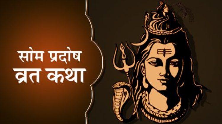 Som Pradosh Katha