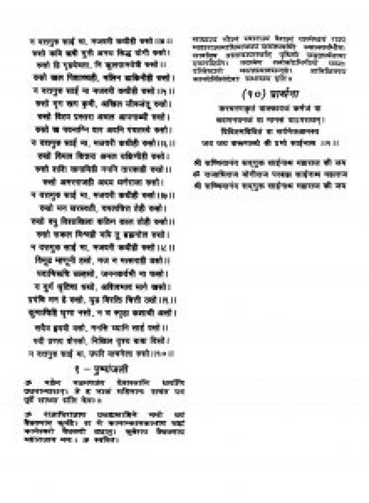 evening_arati_hindi_Page_3