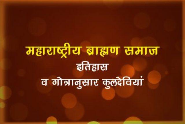 Maharashtrian Brahmin Samaj