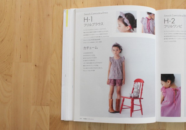 Kids Clothes Sewing Lesson Book ISBN 978-4-529-05076-0 : photo by miss matatabi